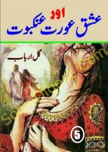 Ishq Aurat Aur Ankaboot Episode 5 By Gul Arbab