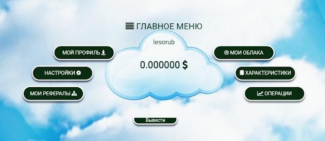 Личный кабинет Cloud 24