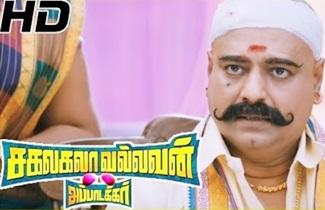 Sakalakala Vallavan Appatakkar Comedy Scenes | Soori & Motta Rajendran Comedy | Vivek Comedy Scenes