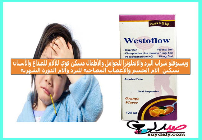 دواء ويستوفلو شراب Westoflow علاج أعراض نزلات البرد والانفلونزا للأطفال لا يسبب النعاس للعطس والسعال والزكام وحساسية الأنف ملف شامل عن الجرعة ودواعي الاستخدام والأعراض الجانبية البديل والسعر في 2020