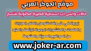 حالات واتس اب اسلامية قصيرة مكتوبة للنسخ 2021 - الجوكر العربي