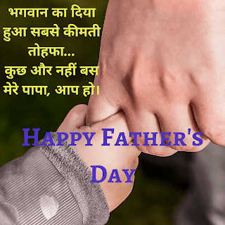 Father's Day one line quotes
