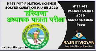 HTET 2020 PGT Political Science Solved Question Paper