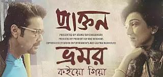 Bhromor Koio Giya Lyrics (ভ্রমর কইয়ো গিয়া)   Praktan , Prosenjit