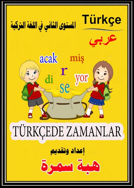 كتاب اسطنبول مترجم pdf