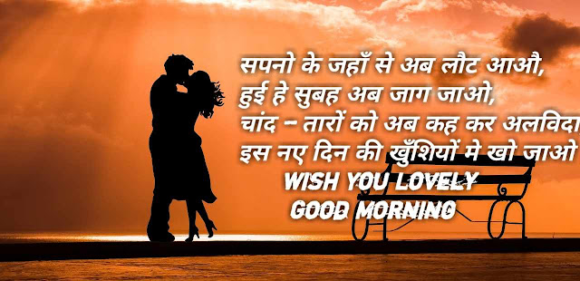 Good Morning shyari image