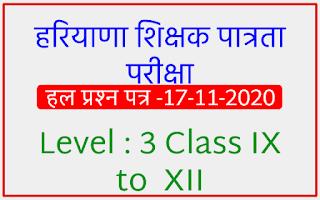 Hariyana TET Exam - 17-11-2020
