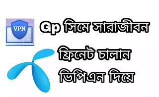 gp free net, gp free internet, grameenphone easynet, gp free net vpn, gp free mb,  gp free internet, droid vpn,