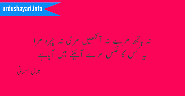Na Hath Mere Na Aankhain Meri Na Chehra Mera - two lines jamal ehsani poetry in urdu