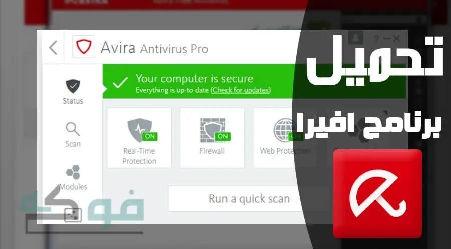 تحميل أفضل برامج مكافحة الفيروسات للكمبيوتر من ميديا فاير