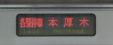 小田急電鉄 各駅停車 本厚木行き13 3000形