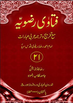 Download: Fatawa Razaviyah Volume 21 pdf in Urdu