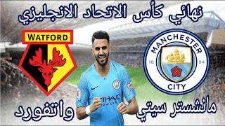 مشاهدة مباراة مانشستر سيتي وواتفورد بث مباشر اليوم الان 18-05-2019 نهائي كأس الإتحاد الإنجليزي
