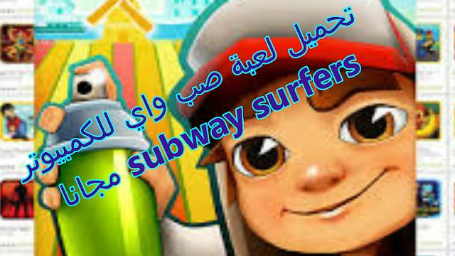 تحميل لعبة صب واي للكمبيوتر subway surfers مجانا