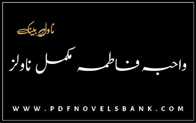 Wahiba Fatima Complete Novels Pdf Download