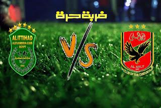 الاهلي يفوز على الاتحاد السكندري بهدفين دون رد في الجولة الـ27 من الدوري المصري