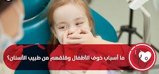 مخاوف الأطفال من طبيب الأسنان