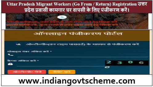 Uttar+Pradesh+Migrant+Workers