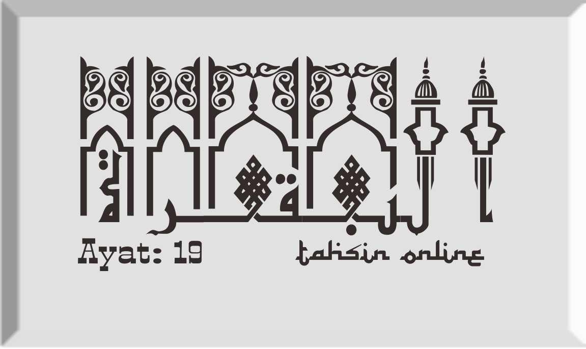 Tajwid Surat Al Baqarah Ayat 19 Dan Artinya