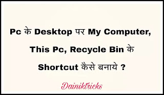 My Computer, This Pc aur Recycle Bin Ke Shortcuts Desktop Par Kaise Bnaye