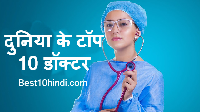 दुनिया के टॉप 10 डॉक्टर