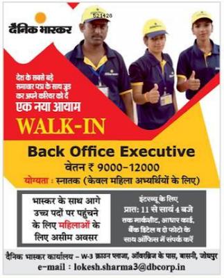 Dainik Bhaskar Jodhpur Job, Dainik Bhaskar Jodhpur Recruitment, Dainik Bhaskar Jodhpur  Vacancy, Dainik Bhaskar Job, Career In Dainik Bhaskar Jodhpur.