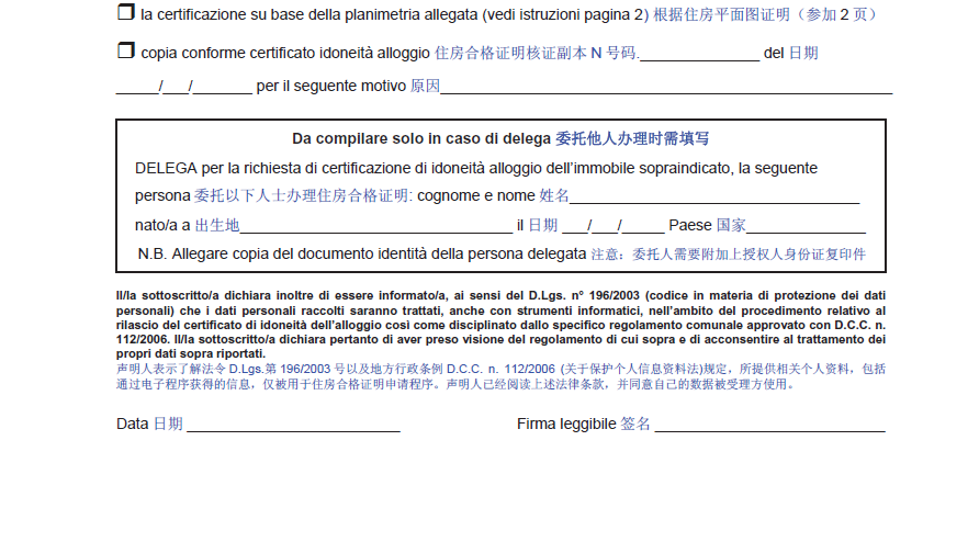 意大利住家合格证明申请表 图中意文介绍 生活百科 第2张