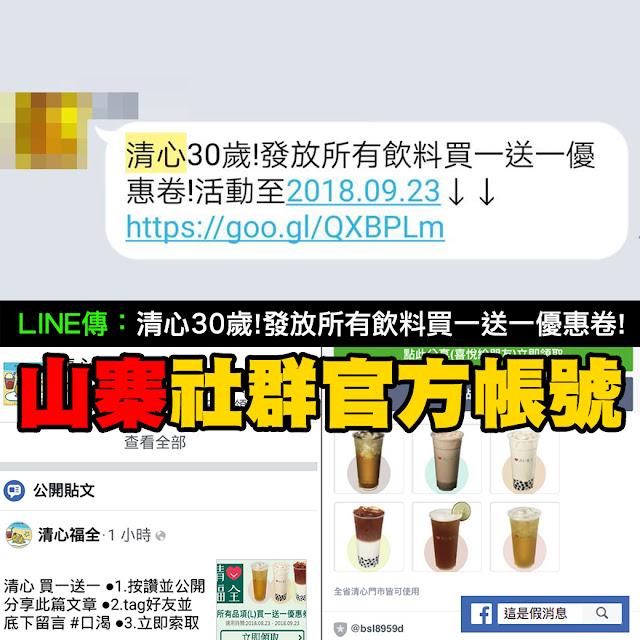 清心 清心福全 LINE 消費券 詐騙 臉書 Facebook