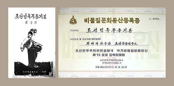 book fundamentals of the traditional korean dances