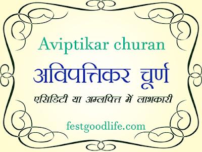 aviptikar churn hindi ayurvedic medicine hyperaciditi chhati me jalan ka ilaz