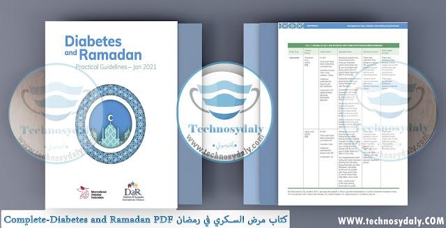 كتاب مرض السكري في رمضان Complete-Diabetes and Ramadan PDF