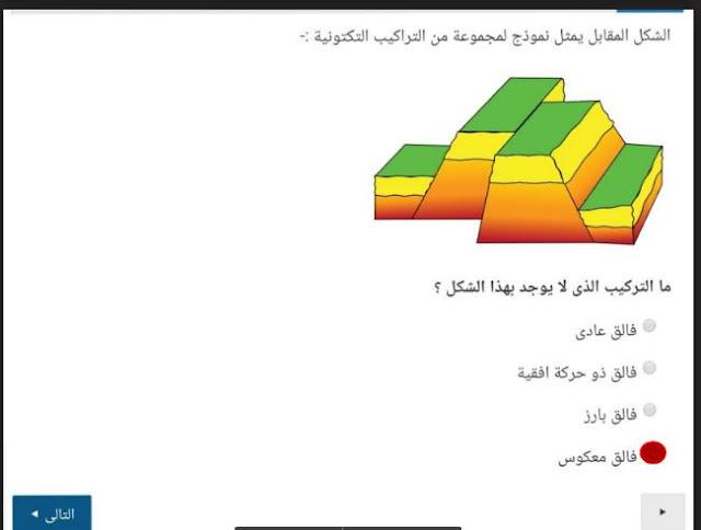 اجابات امتحان مايو التجريبى فى الجيولوجيا للصف الثالث الثانوي 2021 pdf للتابلت