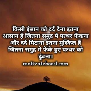 दिल को छूने वाली बातें स्टेटस, Dil Ki Baate Quotes In Hindi