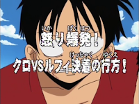 One Piece Episode 17