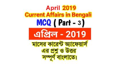 current affairs - April 2019 MCQ in Bengali part-3