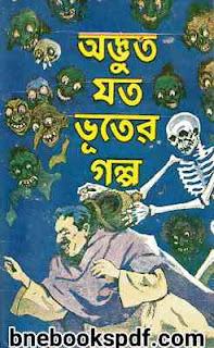 অদ্ভুত যত ভূতের গল্প - গৌরাঙ্গ প্রসাদ বসু Adbhut Jato Bhooter Galpo by Gouranga Prasad Basu