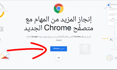 تحميل وتثبيت google chrome اخر اصدار