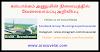 10-ஆம் வகுப்பு படித்தவர்களுக்கு தமிழ்நாட்டில் மின்சார ஆராய்ச்சி மையத்தில் வேலைவாய்ப்பு