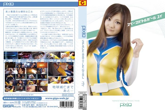 ANIX-02 SPACE BATTLE GIRL YUI