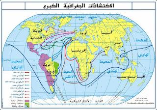 الإكتشافات الجغرافيّة الكبرى