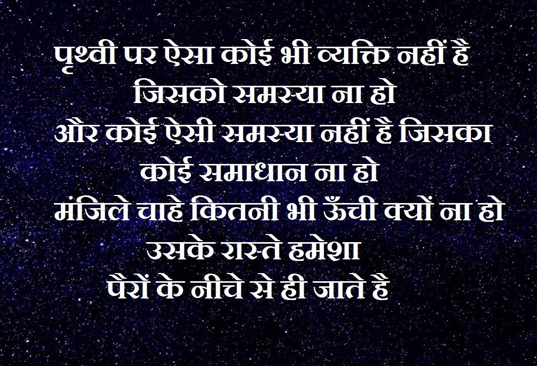 मोटिवेशनल कोट्स इन हिंदी, Motivational Quotes In Hindi