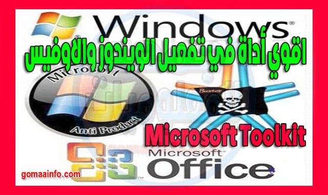 تحميل أداة تفعيل منتجات ميكروسوفت من الويندوز والاوفيس | Microsoft Toolkit Final