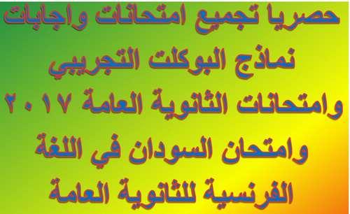 حصريا تجميع امتحانات واجابات نماذج البوكلت التجريبي وامتحانات الثانوية العامة 2017 وامتحان السودان في اللغة الفرنسية للثانوية العامة