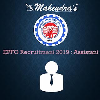 EPFO Recruitment 2019 : Assistant | 280 Vacancies