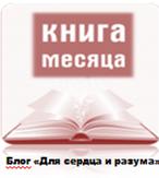 """""""Книга месяца"""""""