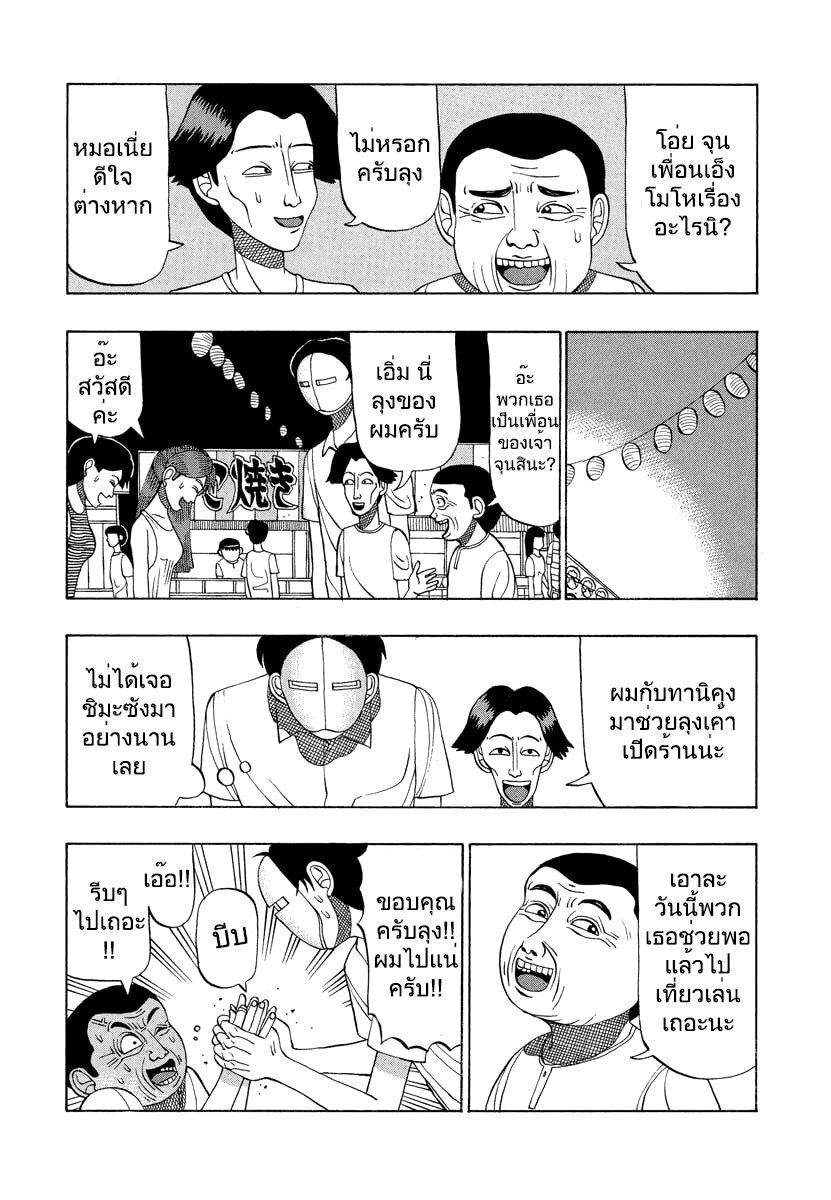 อ่านการ์ตูน Tanikamen ตอนที่ 20 หน้าที่ 5