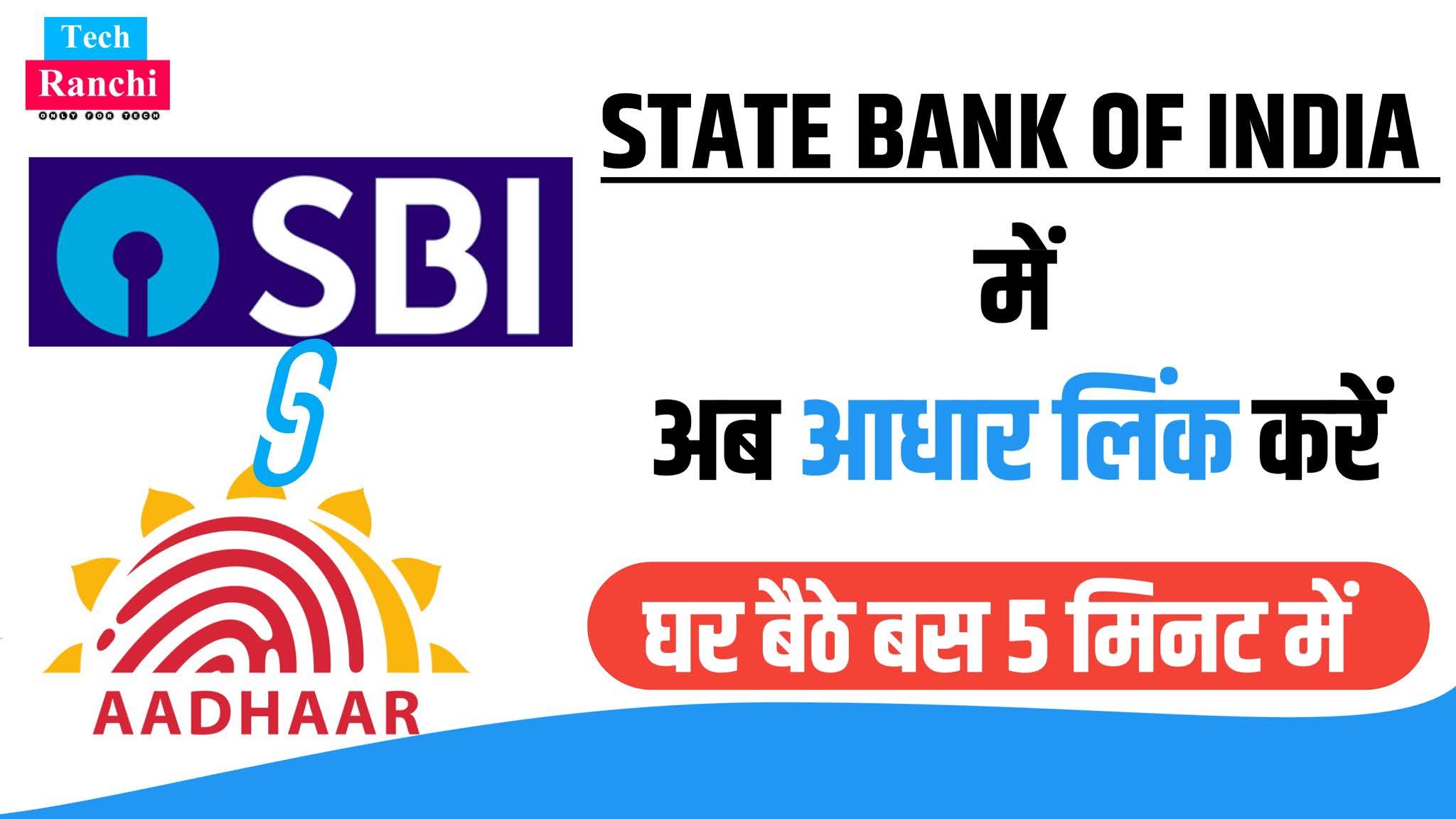 SBI Account Se Aadhaar Card Link Kaise Kare | How To Link Aadhaar Card With SBI Account | Aadhaar Card Link