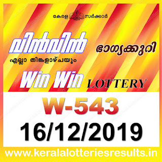 "Keralalotteriesresults.in, ""kerala lottery result 16 12 2019 Win Win W 543"", kerala lottery result 16-12-2019, win win lottery results, kerala lottery result today win win, win win lottery result, kerala lottery result win win today, kerala lottery win win today result, win winkerala lottery result, win win lottery W 543 results 16-12-2019, win win lottery w-543, live win win lottery W-543, 16.12.2019, win win lottery, kerala lottery today result win win, win win lottery (W-543) 16/12/2019, today win win lottery result, win win lottery today result 16-12-2019, win win lottery results today 16 12 2019, kerala lottery result 16.12.2019 win-win lottery w 543, win win lottery, win win lottery today result, win win lottery result yesterday, winwin lottery w-543, win win lottery 16.12.2019 today kerala lottery result win win, kerala lottery results today win win, win win lottery today, today lottery result win win, win win lottery result today, kerala lottery result live, kerala lottery bumper result, kerala lottery result yesterday, kerala lottery result today, kerala online lottery results, kerala lottery draw, kerala lottery results, kerala state lottery today, kerala lottare, kerala lottery result, lottery today, kerala lottery today draw result, kerala lottery online purchase, kerala lottery online buy, buy kerala lottery online, kerala lottery tomorrow prediction lucky winning guessing number, kerala lottery, kl result,  yesterday lottery results, lotteries results, keralalotteries, kerala lottery, keralalotteryresult, kerala lottery result, kerala lottery result live, kerala lottery today, kerala lottery result today, kerala lottery"