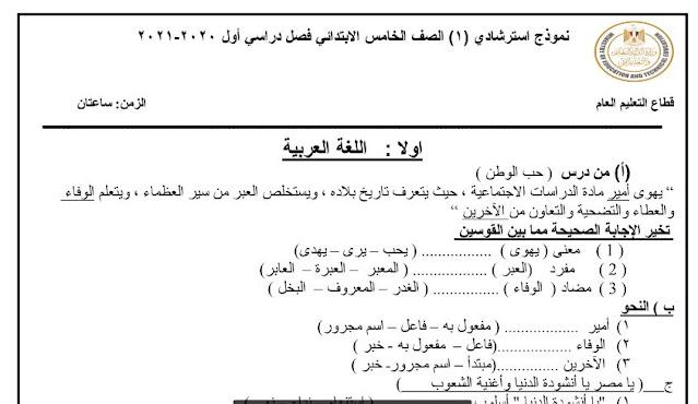 نماذج الوزارة الاسترشادية امتحانات متعددة التخصصات للصف الخامس الابتدائى الترم الاول2021