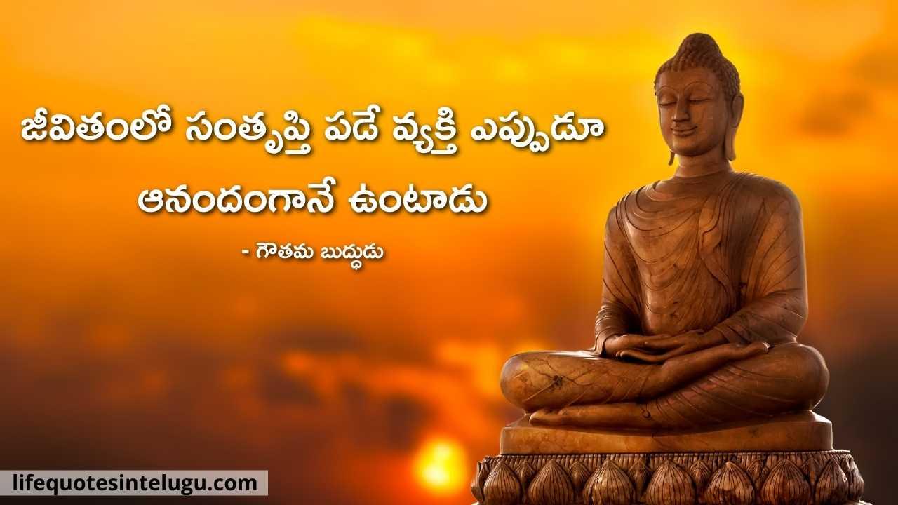 Gautama Buddha Quotes In Telugu